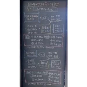 FRAU黒板