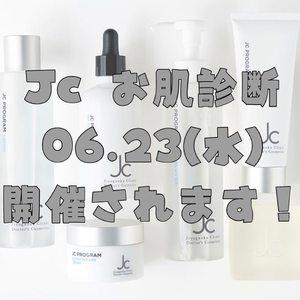 Jc肌診断【横江店】